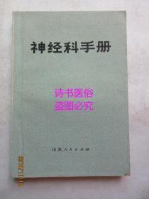 神经科手册——郝少隆,张庆林编
