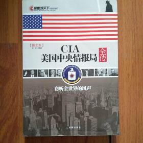CIA美国中央情报局全传:窃听全世界的风声
