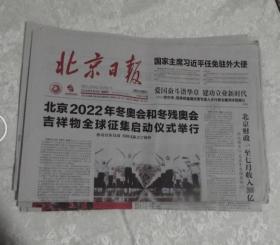 北京日报-2018年8月9日  -16版