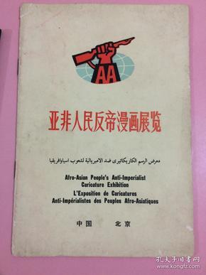 亚非人民反帝漫画展