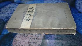 书法字典 极少字迹