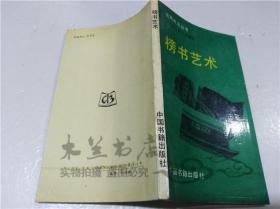 榜书艺术 谢德萍 赵玉州 中国书籍出版社 1992年8月 40开平装