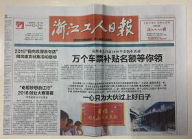 浙江工人日报 2018年 12月21日 星期五 总第11112期 邮发代号:31-2
