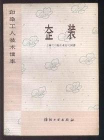 整装 (印染工人技术读本)