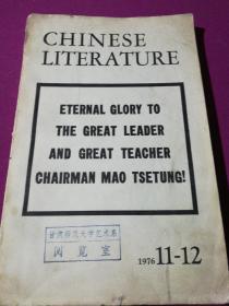 中国文学1976年11一12月(英文)伟大领袖:伟大导师毛泽东同志永垂不朽