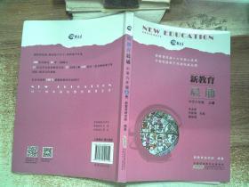 新教育晨诵(年级六小学上册)小学临淄杜郎口图片