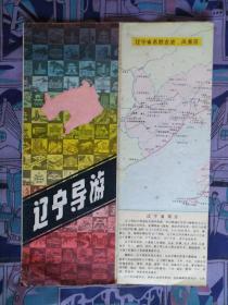 【旧地图】辽宁导游图  长4开  1986年12月1版1印