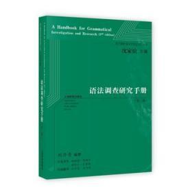 语法调查研究手册(第二版)