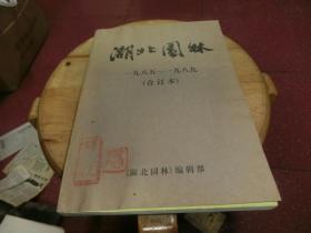1985--1989年合订本10本(有创刊号)S2