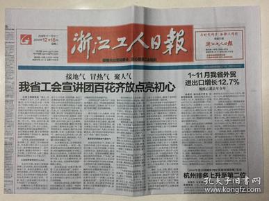 浙江工人日报 2018年 12月18日 星期二 总第11109期 邮发代号:31-2