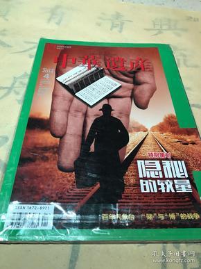 中华遗产2014年04期