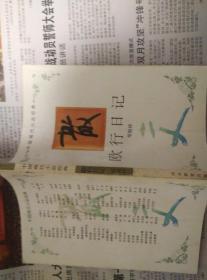欧行日记(中国现代小品经典丛书)