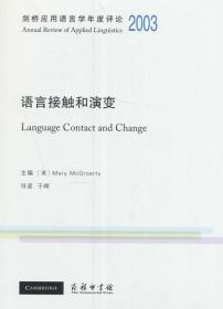语言接触和演变/剑桥应用语言学年度评论2003