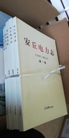安丘电力志(1937-2010)(全五卷)