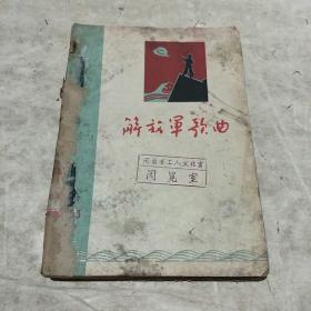 解放军歌曲(1963年)