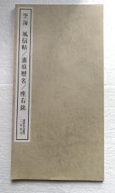 【空海:风信帖  灌顶历名  座右铭】二玄社1990年 / 书迹名品丛刊