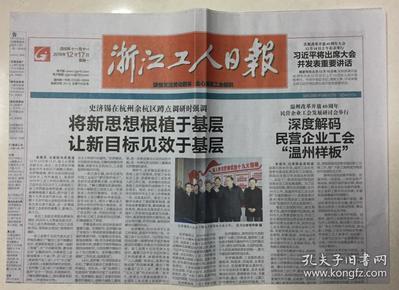 浙江工人日报 2018年 12月17日 星期一 总第11108期 邮发代号:31-2