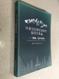 环喜马拉雅区域研究编译文集 1 -环境、生计与文化