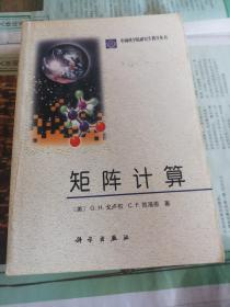 矩阵计算/中国科学院研究生教学丛书