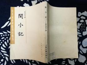 閩小記 瓜蒂庵藏明清掌故叢刊  (清)周亮工撰 上海古籍出版社(B5)