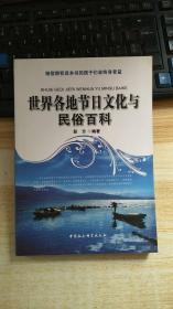 世界各地节日文化与民俗百科....
