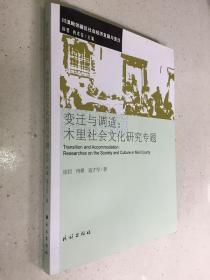 变迁与调适:木里社会文化研究专题