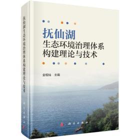 撫仙湖生態環境治理體系構建理論與技術