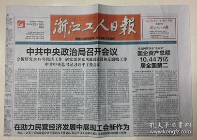浙江工人日报 2018年 12月14日 星期五 总第11106期 邮发代号:31-2