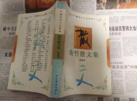 衡哲散文集(中国现代小品经典丛书)