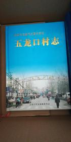 郑州市高新区石佛办事处 五龙口村志