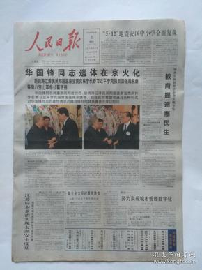 人民日报2008年9月1日【16版全】华国锋同志遗体在京火化
