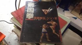 泰国拳:雄霸拳坛500年   店51