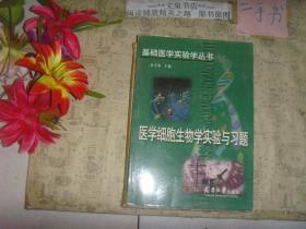 基础医学实验丛书《医学细胞生物学实验与习题》