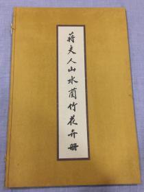 《蒋夫人山水兰竹花卉册》一函一册1979年出版