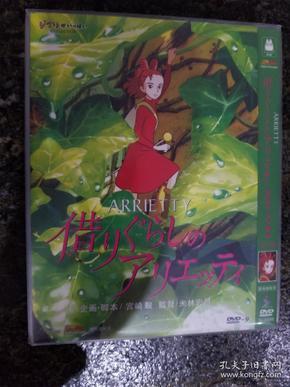 借物少女艾莉缇/借东西的小人阿莉埃蒂The Borrower Arrietty2010日本米林宏昌作品