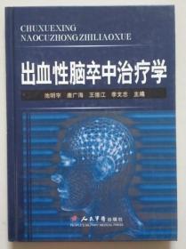 保证正版 出血性脑卒中治疗学 ISBN:9787509120842
