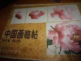 中国画临帖 (第2辑花卉)活页24张全