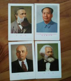 马,恩,列,毛像,文革前版