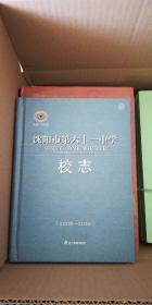 沈阳市第六十一中学校志(2006-2010)