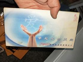 擎起爱的天空2002助残纪念邮资明信片  6张