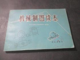机械制图读本