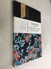 彝族民间故事(藏汉双语)