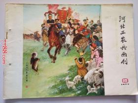 1977年12期:河北工农兵画刊: