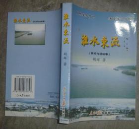 淮水东流(民间传说故事)(胡辉 签赠本) 【大32开 一版二印 插图多 品佳】