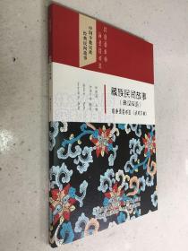 藏族民间故事(彝汉双语)