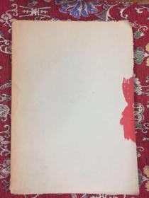 战无不胜的毛泽东思想万岁(第三册)【外面自贴一书皮,如图】