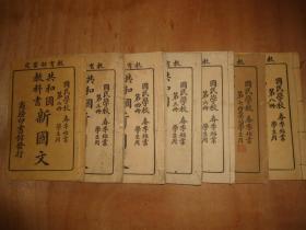 国民学校春季始业学生用*《共和国教科书新国文 》有彩图*第2、3、4、5、6、7、8、共7册