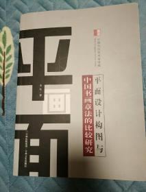 平面设计构图与中国画章法的比较研究(中国当代美术家画廊)