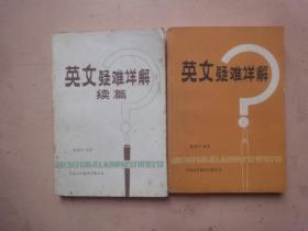 《英文疑难详解》《《英文疑难详解续篇》两册合售