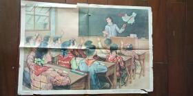 1962年出版印刷 彩色宣传画 2开 《小学生上课》邵克萍 绘